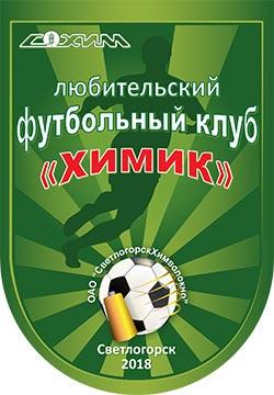 Футбольный клуб Химик