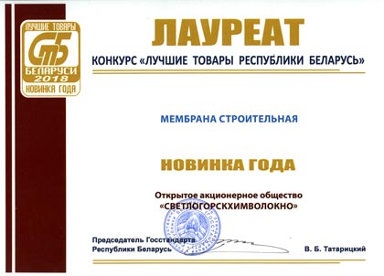 "Diplomas were awarded to the contest ""Republic of Belarus Best Goods 2018"" winners"