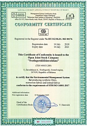 The environmental management system is certificated